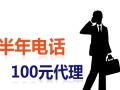 互联网加通话100元创业加盟 数码电子