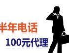赏金丽人100元创业互联网加通加盟 移动通讯