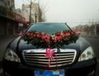 奔驰S600承接婚庆