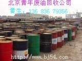 北京青年废油收购公司高价回收废液压油废机油