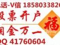 阳江股票开户佣金一般多少?万1开户