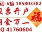 衢州股票开户比较好的证券公司