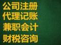 普陀兼职会计财务外包整理乱账错账出审计报告注册商标注销公司