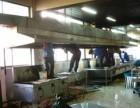 珠海酒店餐饮饭堂大型油烟机清洗维修,烟罩烟管风机净化器