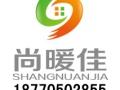 贵阳发热瓷砖尚暖佳发热瓷砖品牌招商加盟