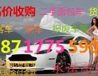 优良的上海收购二手汽车公司电话
