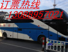 从西安到鄂州直达汽车130/8895/7021