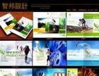 连云港彩色印刷连云港企业宣传册设计印刷