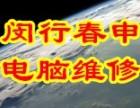 上海闵行春申电脑上门diy装机硬盘U盘数据恢复维修网络布线