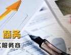如何注册公司?如何注册公司纳税申报商标注册等全方位服务?