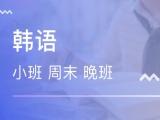 成都零基礎韓語,簡單生活用語,韓國語能力測試培訓中心