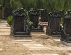 合法公墓一凤凰台公墓