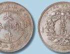 古玩私下交易 古董鉴定拍卖 古钱币私下交易
