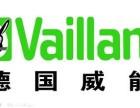 南京威能锅炉壁挂炉网站(总部)各市各中心售后服务维修咨询电话