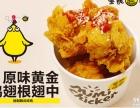 安徽鸡排店加盟哪个品牌好-奶茶鸡排加盟店