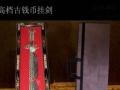 西安一帆风顺古钱币帆船,西安古钱币收藏桌摆工艺品