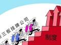 【新三板代理招商】加盟官网/加盟费用/项目详情