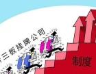 【新三板股权承销招商】加盟官网/加盟费用/项目详情