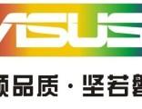 ASUS客服 华硕售后维修 青岛华硕笔记本售后服务