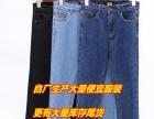 咸阳哪里有便宜牛仔裤批发便宜女装小脚裤九分裤批发工厂直销