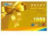 高价收购超市配资网 卡,回收京客隆卡,收配资网 美超市卡