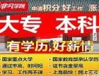 上海大专学历提升,轻松拿名校学历