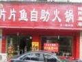 许氏联盟片片鱼自助火锅五一新村店