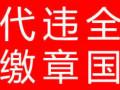 快速办理深圳交通**、广东省**、深圳车辆全国**
