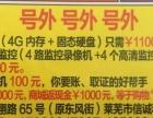 4核电脑4G内存+固态硬盘¥1100元质保三年