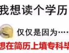 2018广西科技大学函授招生简章 强强联手开办成人高升专 专