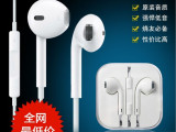 原装耳机 适用苹果iphone5S/6 适用于苹果耳机耳麦耳机