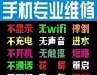 桂林较早苹果三星小米手机维修店