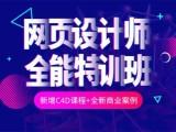 上海网页设计培训班 实践教学适合企业用人需求