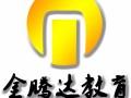滁州二级建造师精品班培训招生