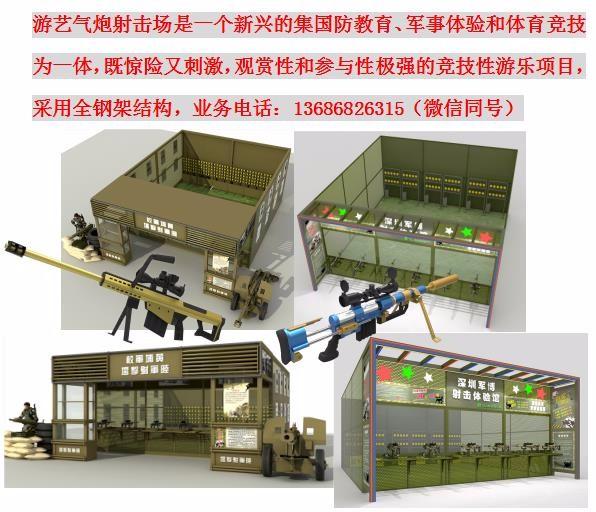 深圳智博新型娱乐项目军事射击乐园