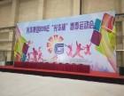 北京舞台搭建,桁架搭建,背景板搭建,签到板搭建高清画面喷印