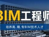 长沙芙蓉BIM工程师培训,装配式工程师报考条件