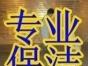 衢州专业钟点工家政服务专业家庭保洁、办公楼保洁