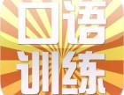 南京成人零基础英语培训哪家好,商务英语培训短期速成哪里有