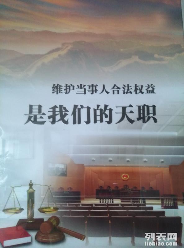 免费法律咨询 专业律师服务