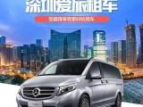 罗湖租车公司奔驰商务租车奔驰商务租赁