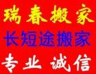 广州瑞春搬家居民搬家,长短途搬家
