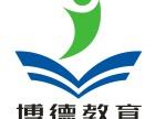 2016暑假日语入门(初级)培训班博德教育开课
