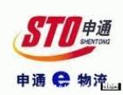武昌洪山申通快递物流 行李托运 搬家物品托运 门对门欢迎致电