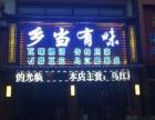 武隆 仙女山镇,接待中心附近,门面转让
