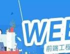 暑假学专业web技术就来山西码客栈技术交流中心