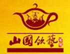 山国饮艺茗茶加盟