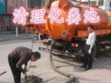 管道疏通、高压清洗管道清淤、化粪池清理、抽粪