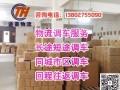 广州居民搬家 /空调冰箱/洗衣机/电视机