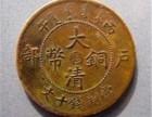 鉴定大清铜币中间滇字需要花钱吗